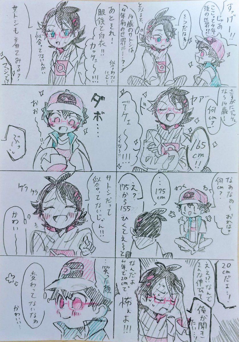 咲真らふ on twitter pokemon anime male sketch