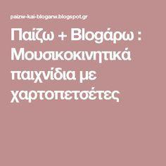 3b19954db56 Παίζω + Blogάρω : Μουσικοκινητικά παιχνίδια με χαρτοπετσέτες |  Δραστηριοτητες | Music, Blog και Kai