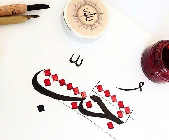 Arabic Art الخط العربي On Instagram يكفيك حب الله عز وجل Love From Mji6 4rabic Calligraphy Arabic Calligraphy Instagram Posts