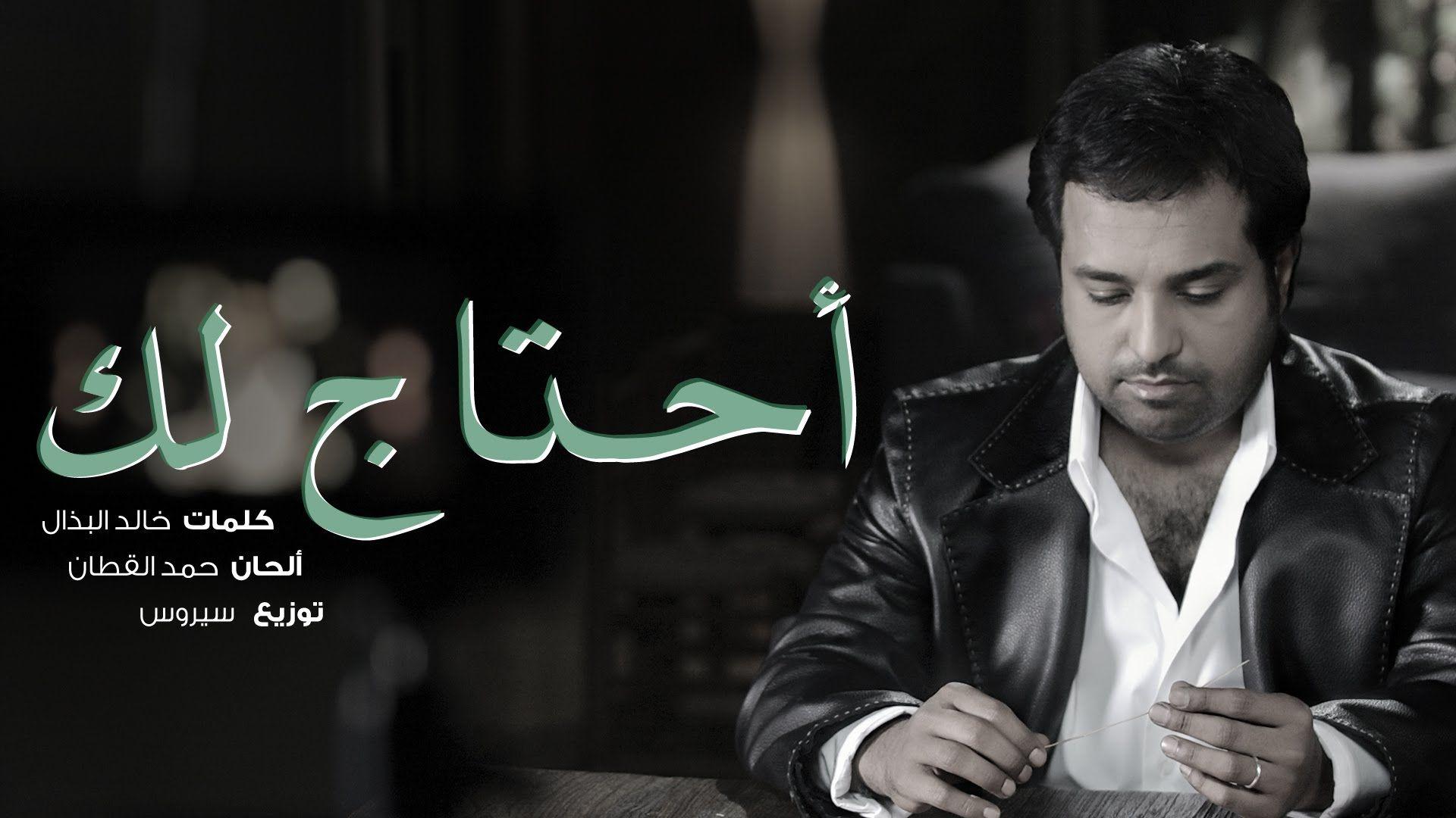 راشد الماجد أحتاج لك فيديو كليب 2016 حصريا Arabic Love Quotes Songs Dina