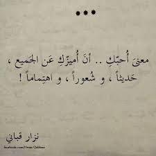 תוצאת תמונה עבור مجلة حبيبتي Love Words Arabic Love Quotes