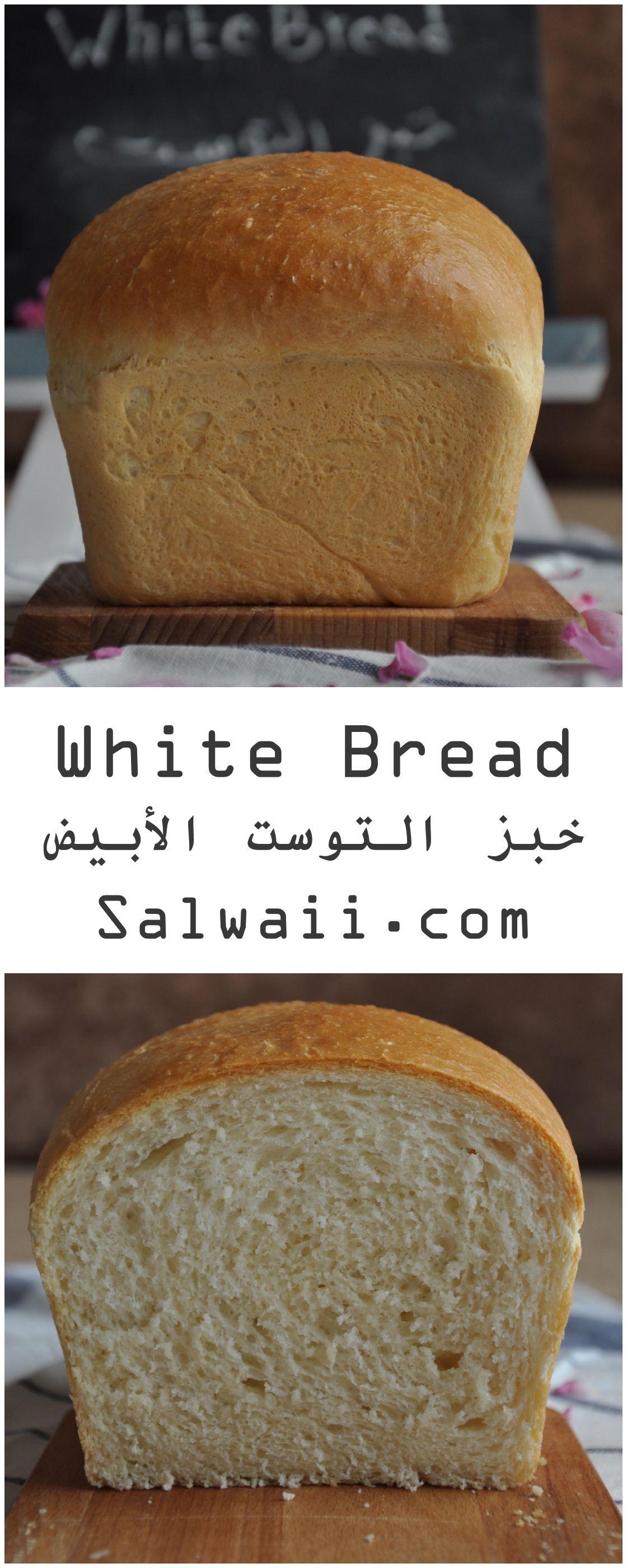 توست ابيض White Bread Bread White Bread Food