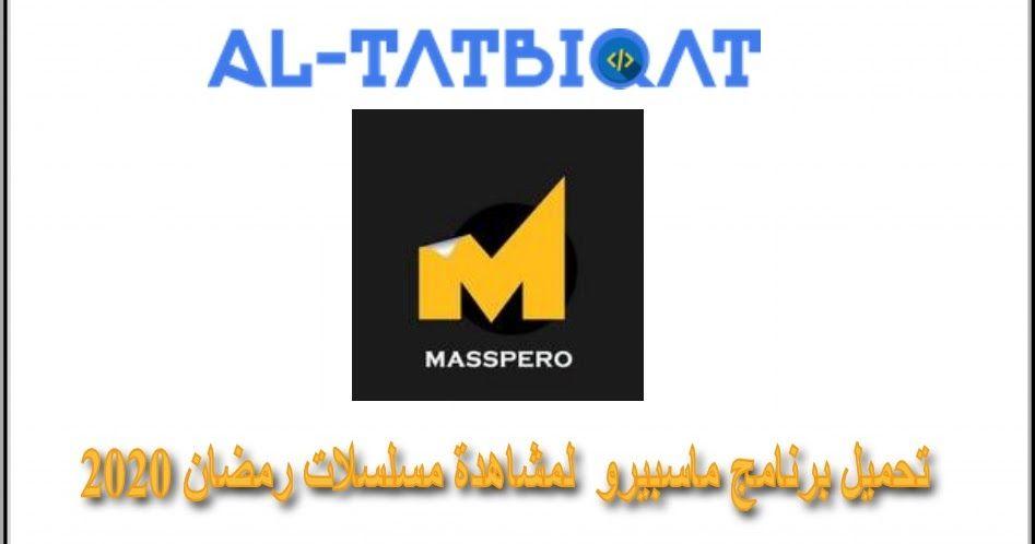 تحميل برنامج ماسبيرو Masspero لمشاهدة مسلسلات رمضان 2020 مرحبا متابعيموقع منبع التطبيقاتاليوم سنتكلم عنتحميل برنامج ماسبير Calm Artwork Calm Keep Calm Artwork