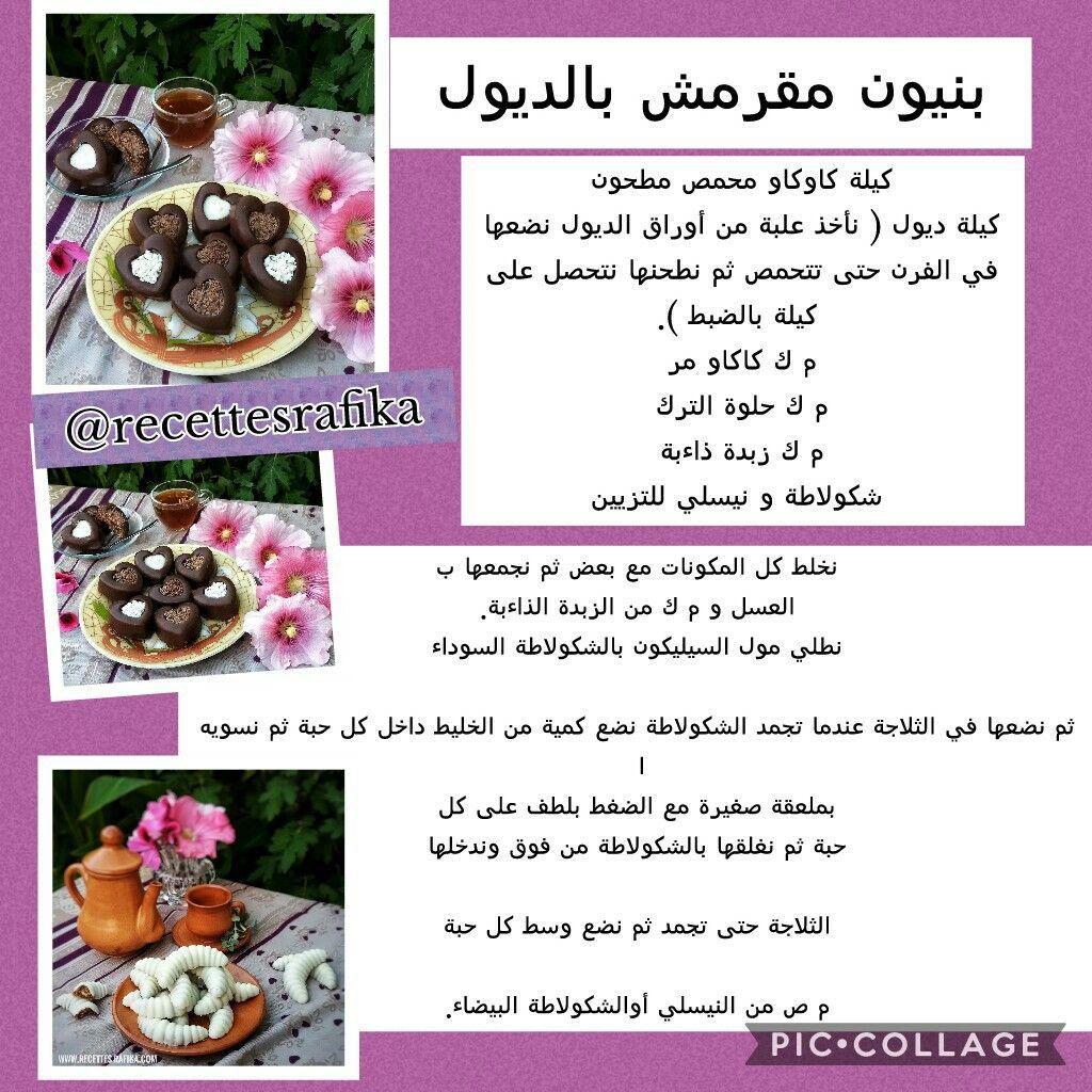 الازدحام المروري مركز الاطفال الفراش وصفات حلويات السليكون Thibaupsy Fr