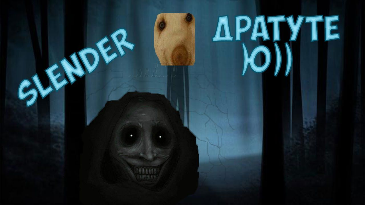 Slender The Arrival - Дратути))0)