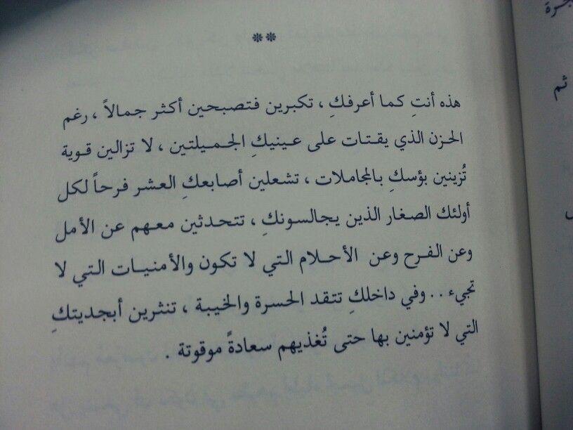 كلمات عربية مقتبسة كتب Quotations True Quotes Quotes