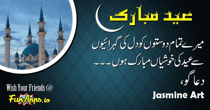 عید مبارک کے پیغامات بھیجنے کے لئے یہاں کلک کریں Eid Mubarak Wishes Wish Eid Mubarak