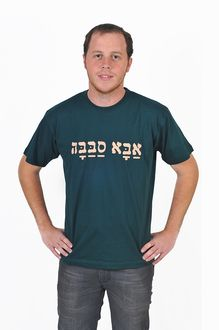 Aba Sababa - Cool Dad T-shirt