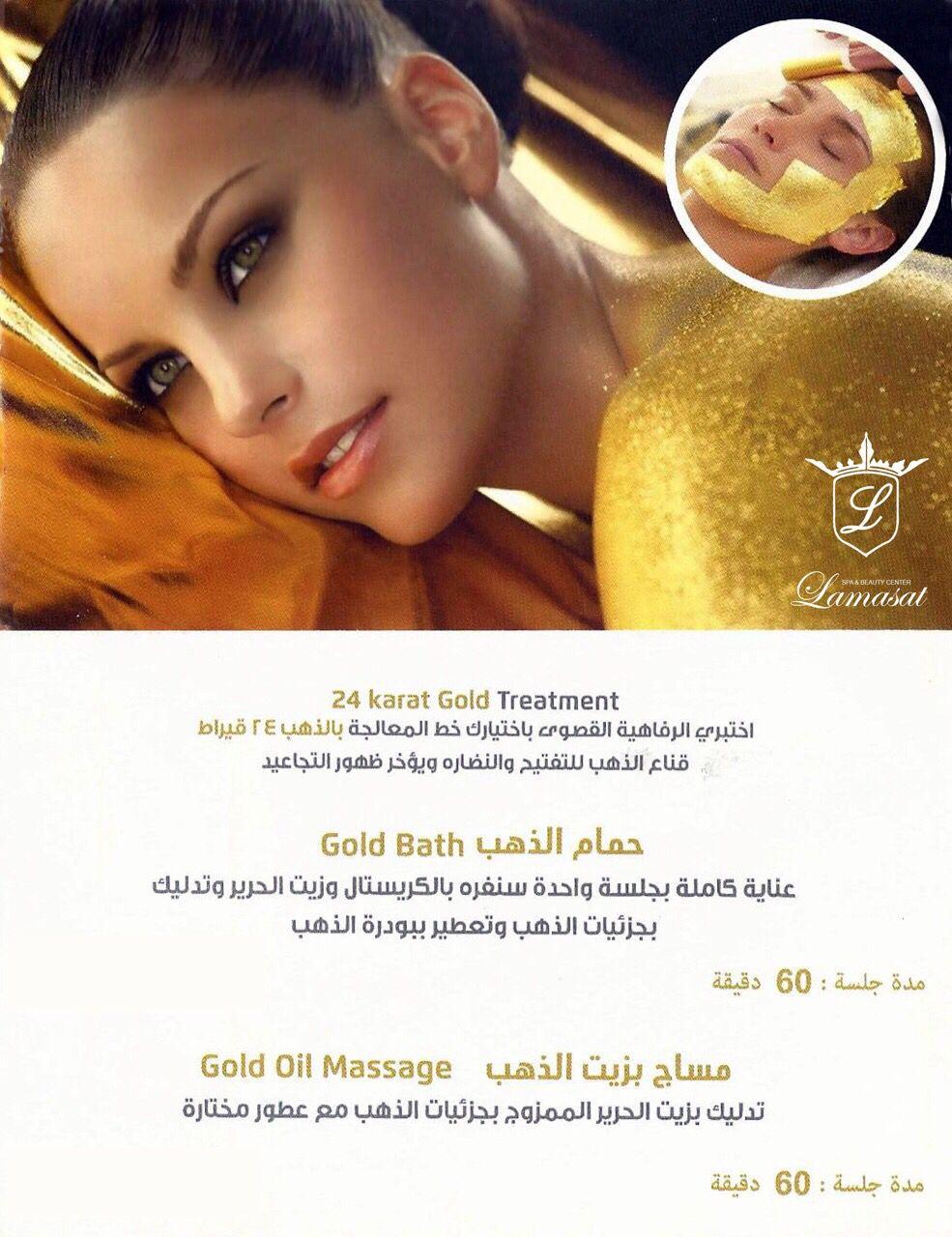 Spa Lamasat لمسات بيوتي سنتر جمالك لمسات تساريح مكياج Makeup Hairstyling Eyemakeup Nice Instagram Fashion Perfection Brid Massage Treatment Oils