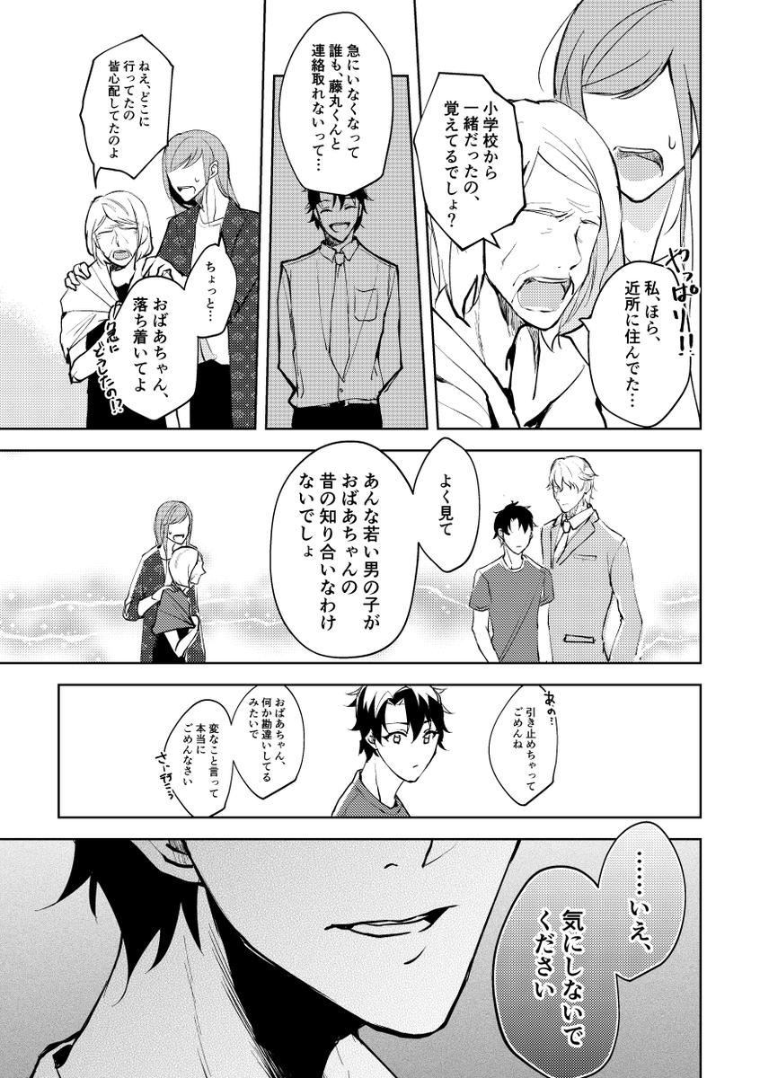 象 sato zou さんの漫画 11作目 ツイコミ 仮 芸術的アニメ少女 漫画 fate 漫画