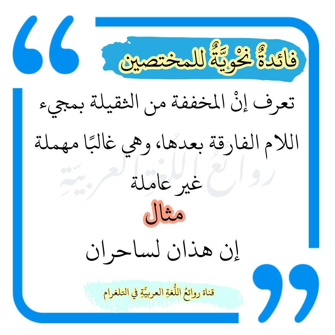 Pin By Soso On فوائد نحوي ة Arabic Language Language Arabic Calligraphy