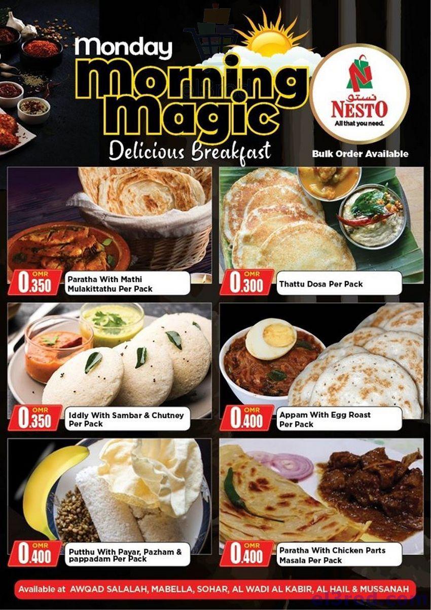 عروض نستو هايبر ماركت عمان فطور الصباح وجبات Yummy Breakfast Delicious Egg Roast