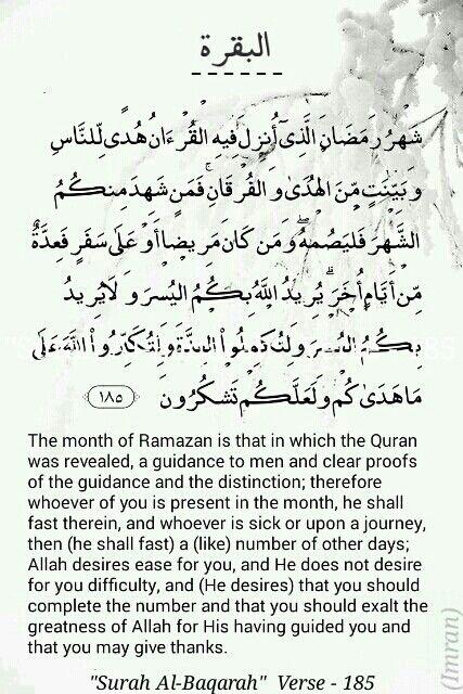Surah Al Baqarah Verse 185 Islamic Quotes Quran Verses Quotes