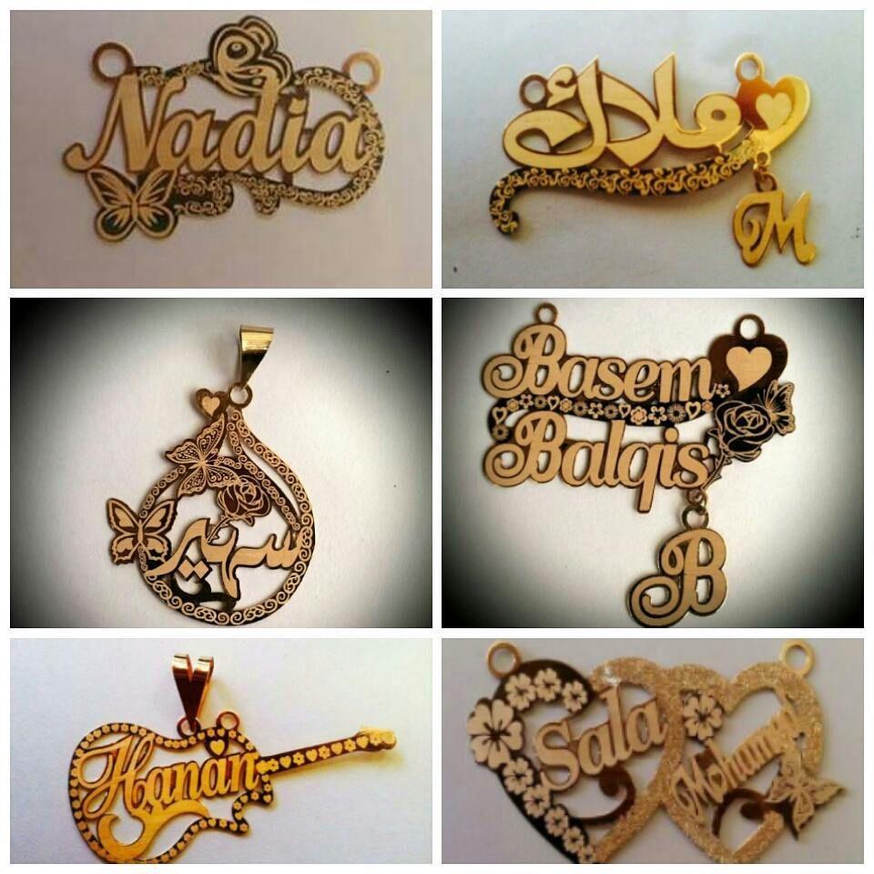 يوجد لدينا نحت ونقش الاسماء حسب الطلب فضة و ذهب وايضا النحت بالليزار على جميع المعادن خاتم عقيق نوادر خاتم فضة طقم فضة Charm Bracelet Jewelry Bracelets