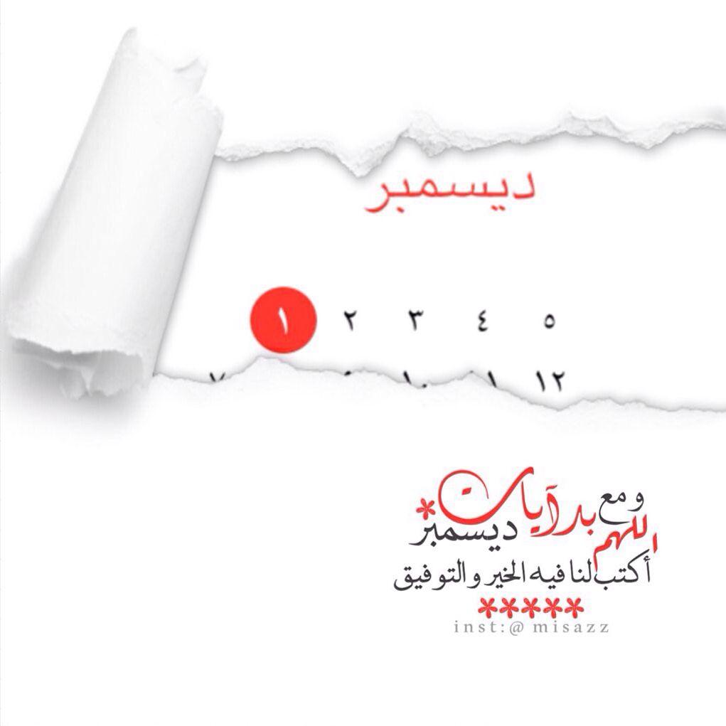 اللهم أكتب لنا فيه الخير والتوفيق ديسمبر Cool Words Bff Farah