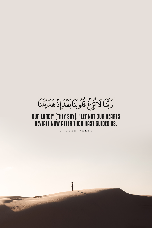 ثم أخبر تعالى عن الراسخين في العلم أنهم يدعون ويقولون ربنا لا تزغ قلوبنا بعد إذ هديتنا أي لا تملها عن الحق جهلا وعنا Learn Quran Quran Verses Quran Quotes