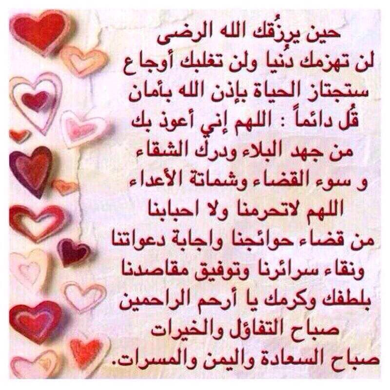 صباحيات Best Islamic Quotes Islamic Quotes Ahadith
