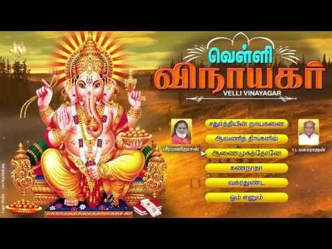 Velli Vinayagar Tamil Devotional Songs Tl Maharajan Songs Jukebox Veeramanidasan Hits Youtube Mp3 Song Download Devotional Songs Mp3 Song