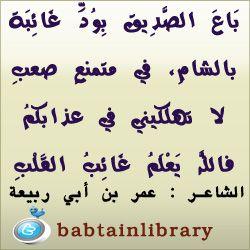 من روائع الشاعر عمر بن أبي ربيعة Poems Poets Math