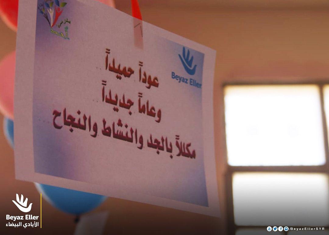 عودا حميدا وعاما جديدا بهذا الشعار تبدأ مدارس الأيادي البيضاء في الداخل السوري عامها الجديد جانب من عودة الطلاب في مد Home Decor Home Decor Decals Decor
