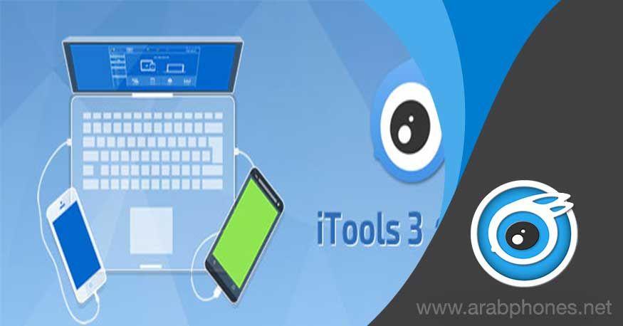 تحميل برنامج Itools 3 و Itools 4 لإدارة أجهزة Ios اخر اصدار Games