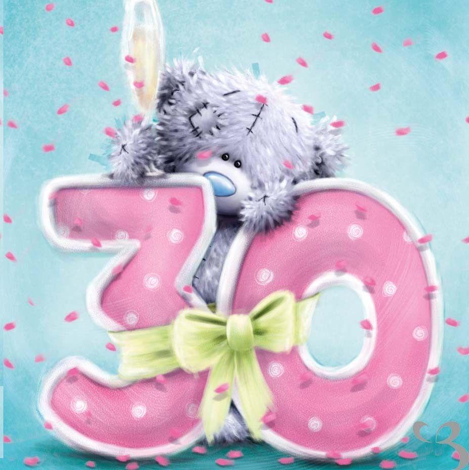 Открытки с днем рождения подруга 30 лет