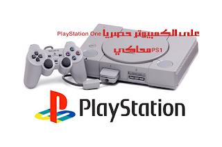 تحميل محاكي Play Station 1 Ps1 وتشغيل جميع الالعاب علي الكمبيوتر Playstation Gaming Products Game Console