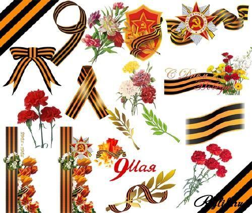 Георгиевская лента, цветы, орден - клипарт для фотошопа к ...