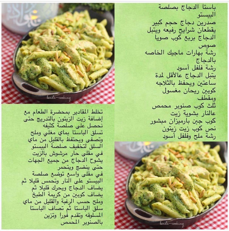 باستا الدجاج بالبيستو Food Receipes Recipes Food