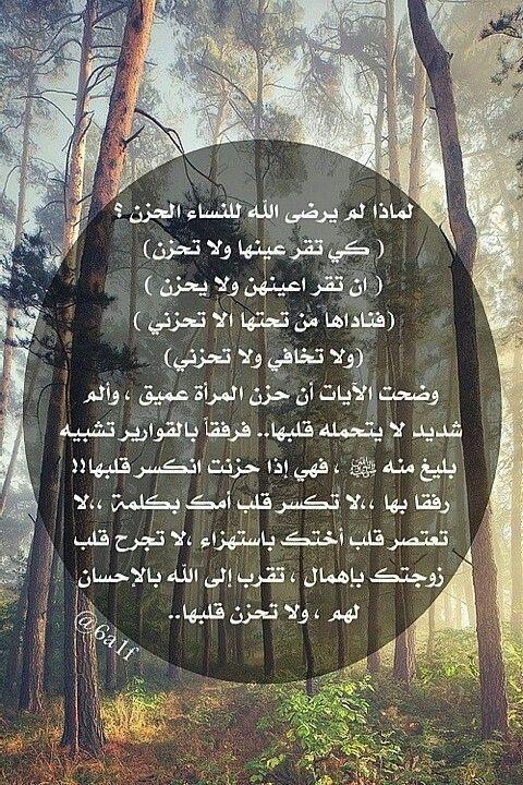 Pin By Abdulaziz On بالعربي Arabic Islamic Quotes Quran Quotes Ahadeeth