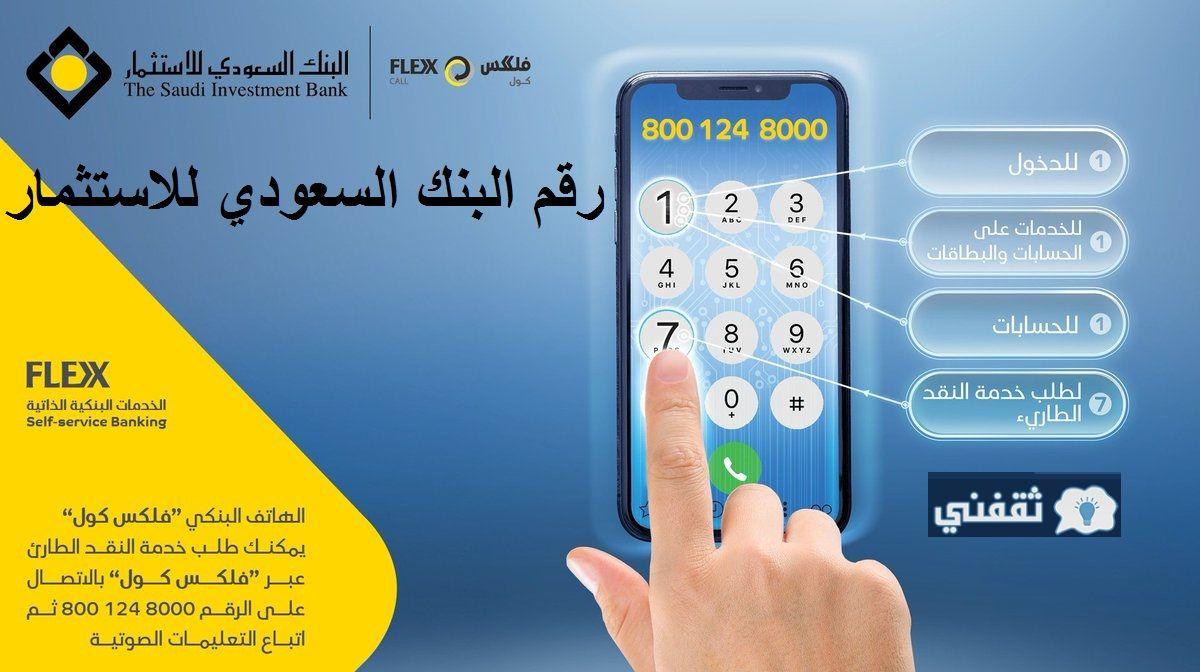 رقم البنك السعودي للاستثمار فلكس كول 1441 Samsung Galaxy Phone Galaxy Phone Investment Banking