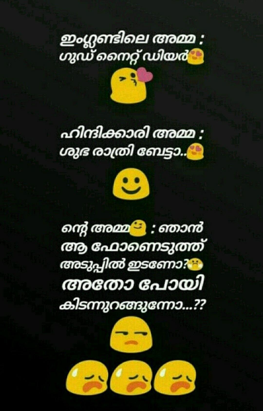 Pin By Á´€á´Éªá´›Êœá´€ ʜ±á´œÊ€á´‡êœ±Êœ On Mallu Quotes Wonder Quotes Funny Quotes Malayalam Quotes