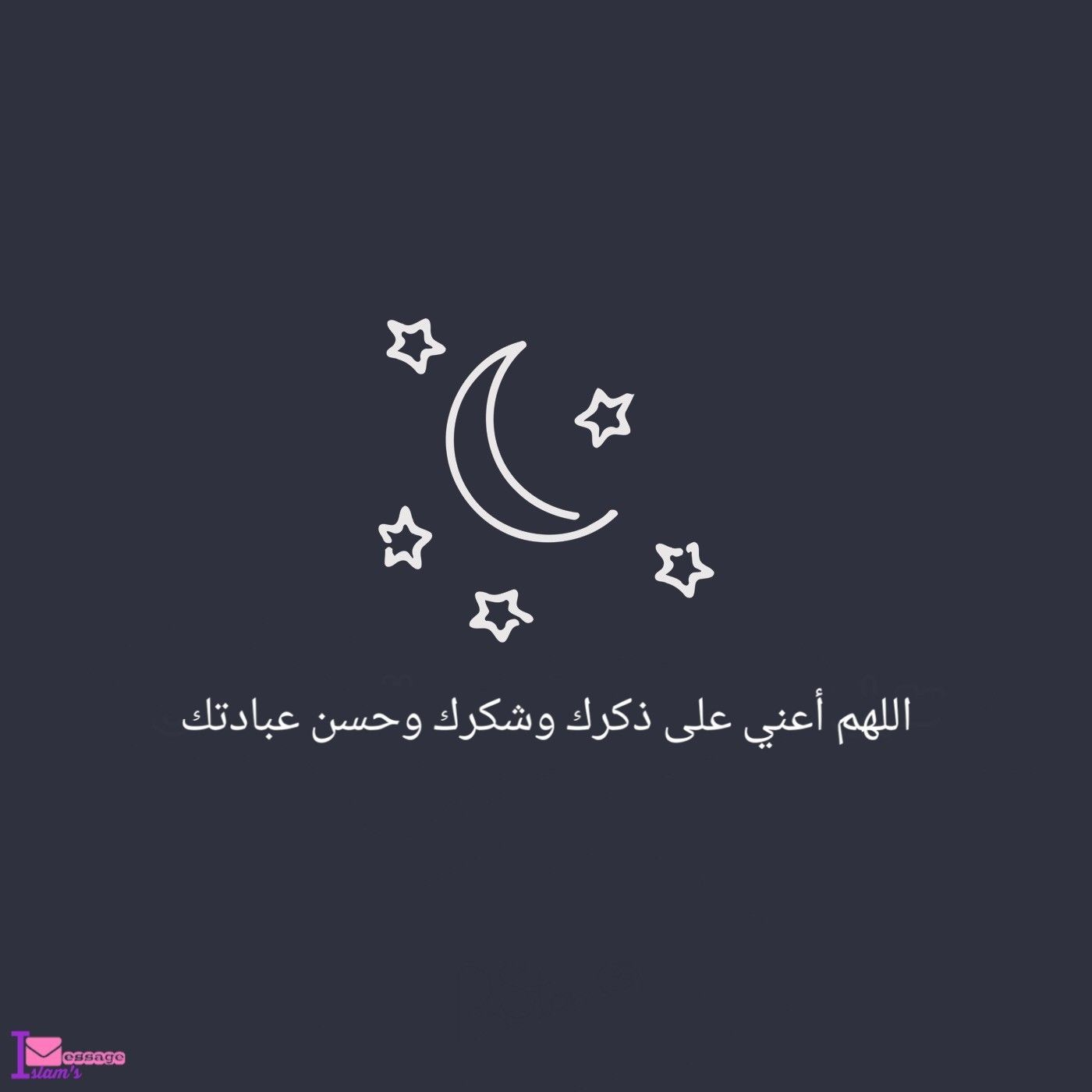 اللهم أعني على ذكرك وشكرك وحسن عبادتك Ramadan Messages Faith