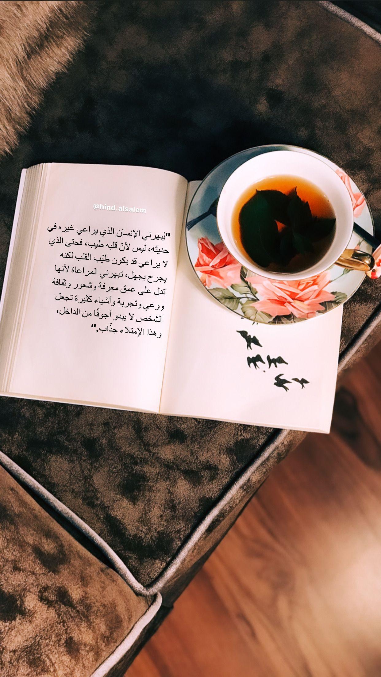 Photo Coffee Coffe Love Photography Lover Instagram Snap تصويري تصوير احترافي سناب صوره ابداع حب عشق ورد مساء ا Cool Words Arabic Quotes Words