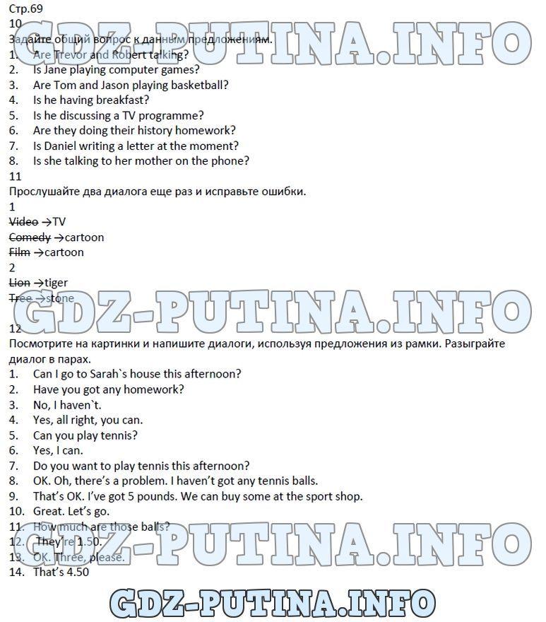 Гдз по немецкому языку готовые домашние задания otbet.ru5 класс