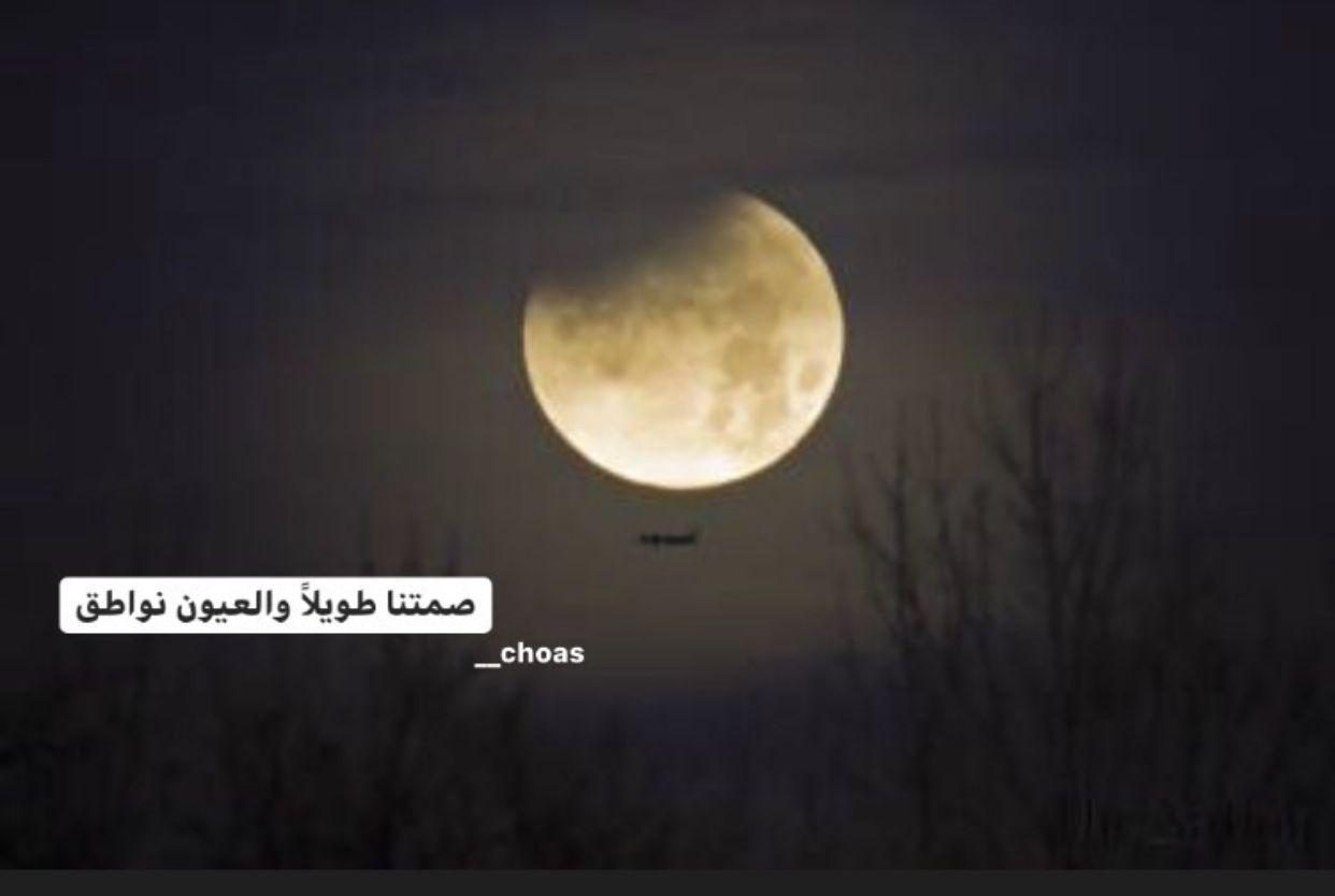 عندما تشتاق لشخص ما انظر للقمر كلنا ننظر هناك Words Moon Celestial Bodies