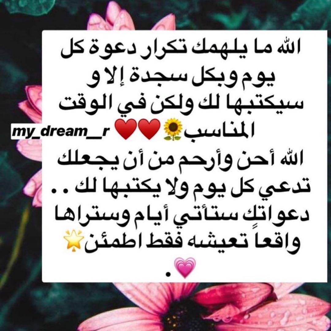 ازاي احقق اليقين في الدعاء تخيلي نفسك بعد ما ربنا يستجب دعوتك ان شاء الله تخيلي دموع فرحتك Islamic Quotes Quotes Islam