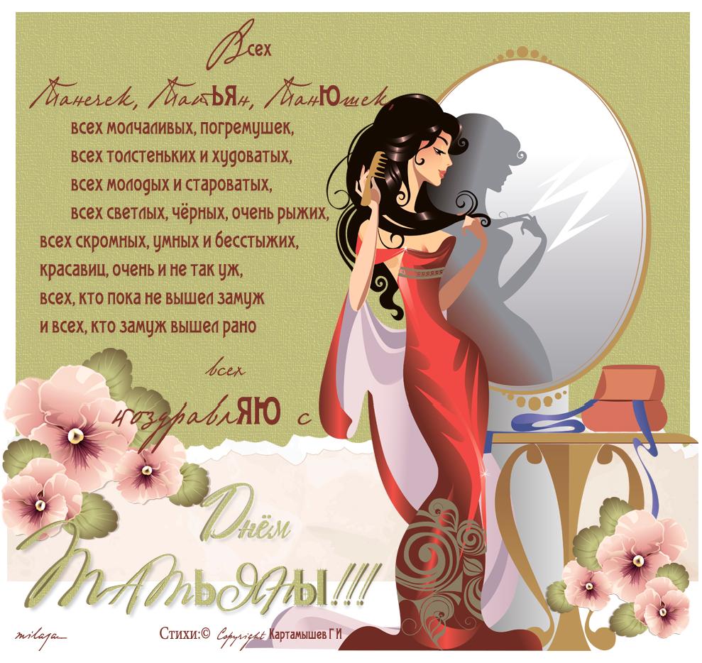 Надписями смыслом, открытки с днем татьяны для татьяны прикольные