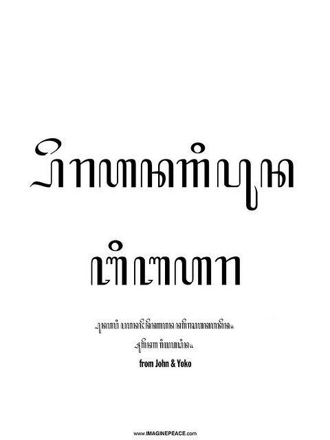 Javanese Dengan Gambar Huruf
