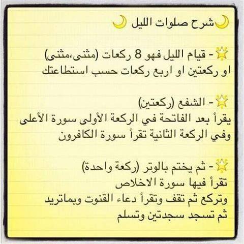 ثقف نفسك Timeline Photos Facebook Islamic Love Quotes Powerful Quotes Islam Facts