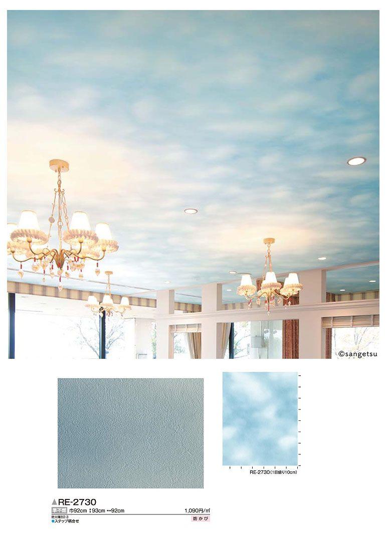 糊なし壁紙 クロスサンゲツreserveリザーブre2730天井 1m以上10cm単位
