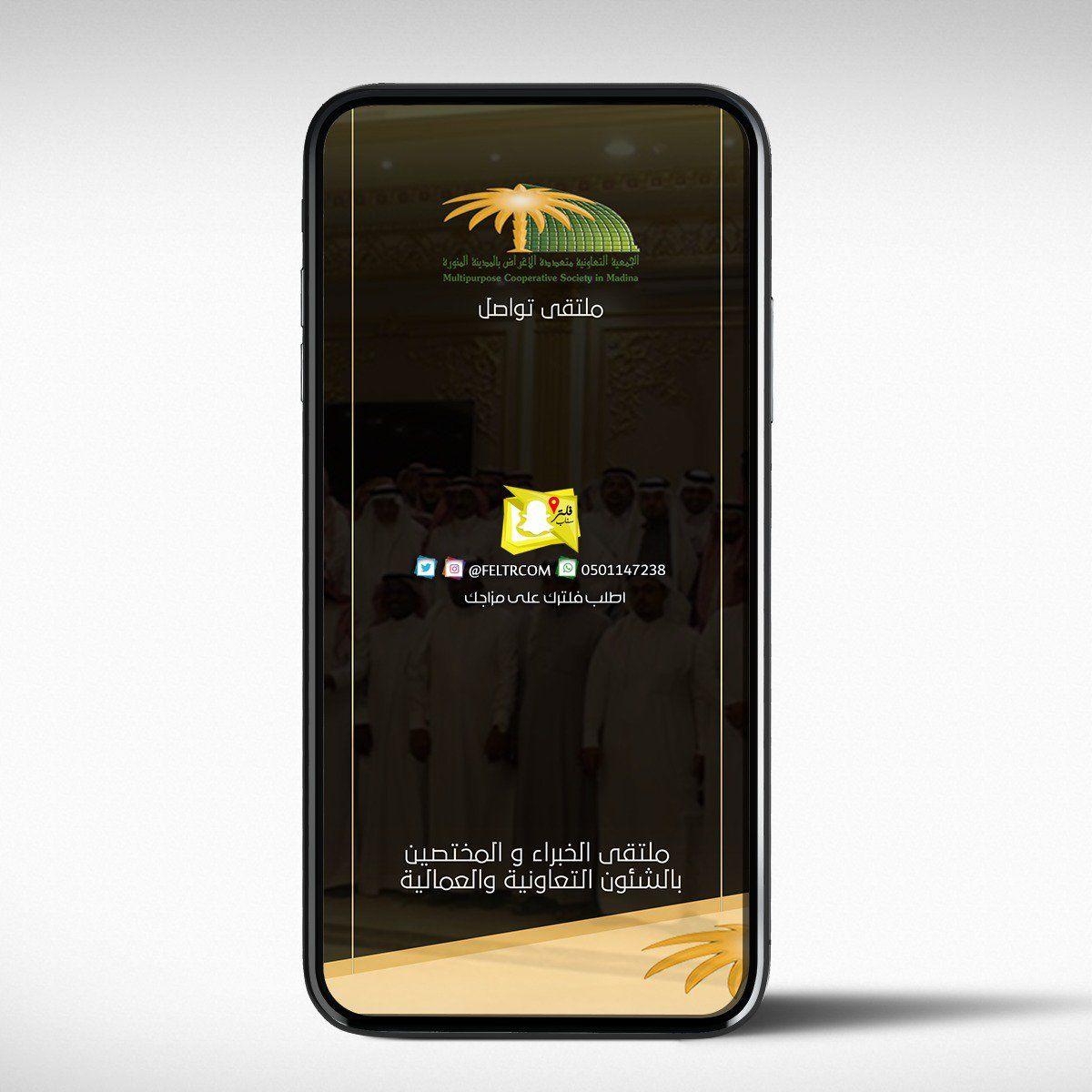 فلتر سناب Filter Snap Feltrcom تويتر Samsung Galaxy Phone Galaxy Phone Samsung Galaxy