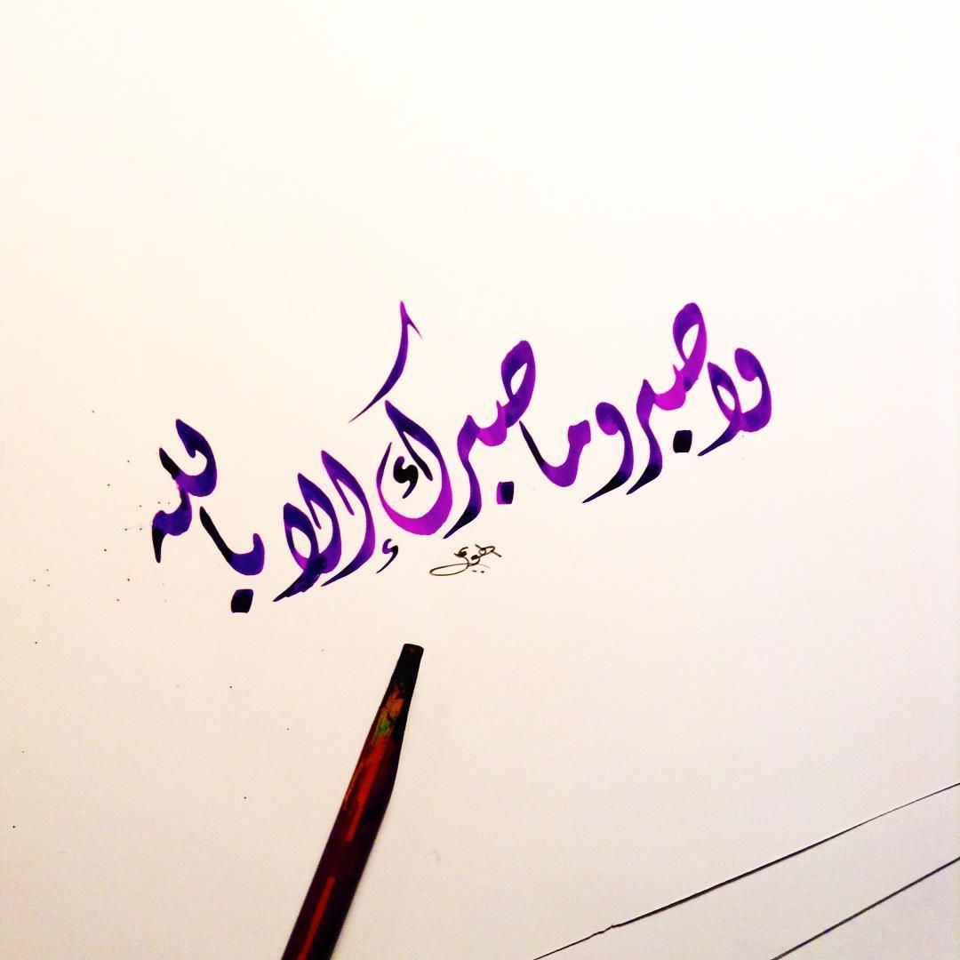 ١٢٧ النحل Calligraphy Words Brush Lettering Quotes Arabic Art