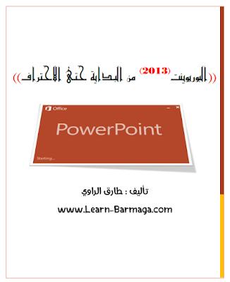 كتاب البوربوينت 2013 من البـداية حتـى الاحتراف Pdf Learning