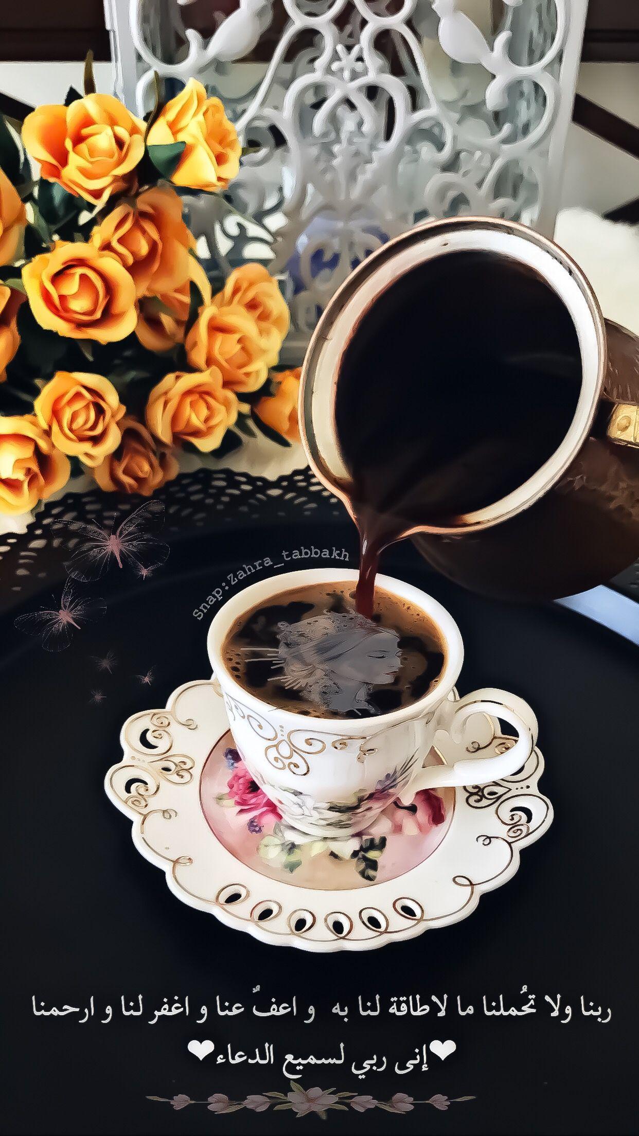 قهوتي قهوة صباحالخير صباحالورد سنابات اقتباسات بيسيات دعاء جمعةمباركة جمعة صباحات صباح سنابي سناب صور Coffee Flower Coffee Love Coffee Lover