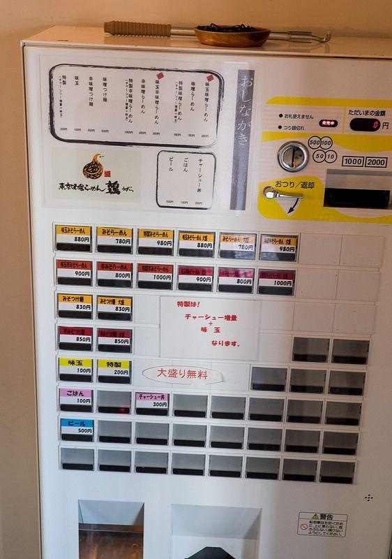 Biglietteria automatica in un ristorante di #ramen. Only in #Japan!