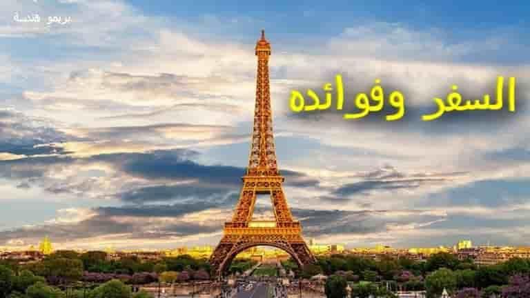 موضوع تعبير عن السفر وفوائده و أهم الأماكن السياحية حول العالم وفوائد السياحة علي الناتج القومي Eiffel Tower World Beautiful City Famous Landmarks