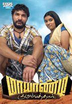 Mayandi Kudumbathar Tamil Movie Watch Mayandi Kudumbathar Movie Tamil Movies Family Drama Live Tv