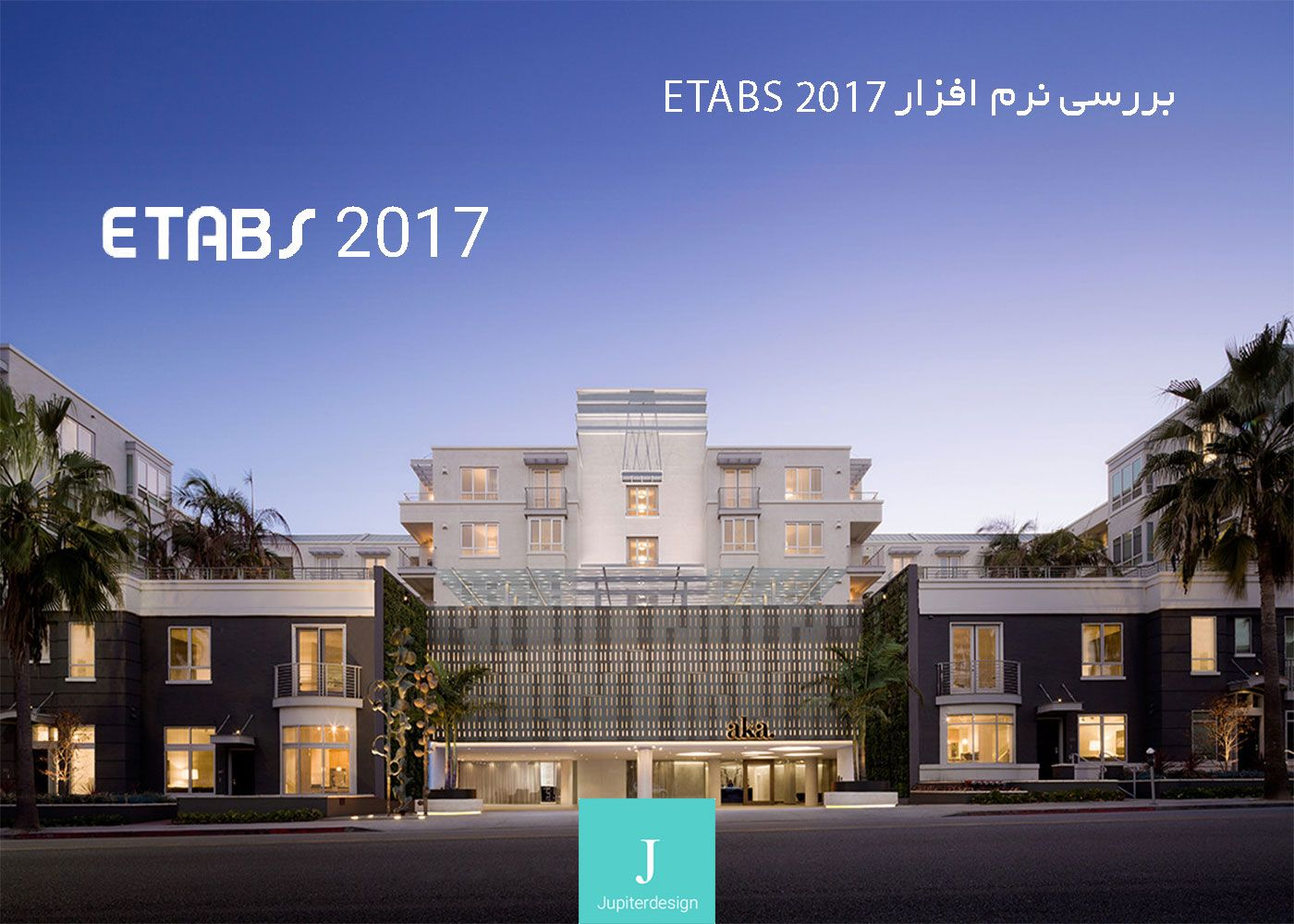 ایتبس ایتبس2017 ایتبس2016 Csi Etabs Etabs2017 Etabs2016 ویژگی های ایتبس ۲۰۱۷ چیست Los Angeles Hotels Beverly Hills Apartment Beverly Hills