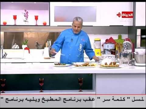 المطبخ الشيف يسري خميس مقادير عمل موس الفراولة Al Matbkh Chef Jackets Chef